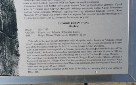 chingiss khan stone explanation museum mongolia