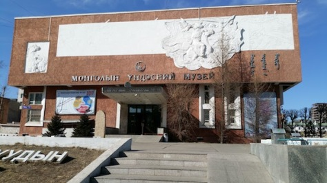 museum ulan batal mongolia day one j