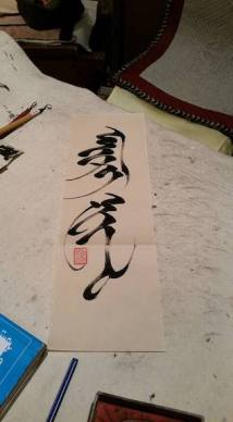 my name in Mongolian script